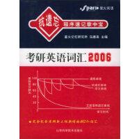 考研英语词汇2007――抗遗忘程序速成记掌中宝(书+四音带)