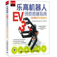 乐高机器人EV3创意搭建指南――181例绝妙机械组合(货号:MLS) (日)五十川芳仁,韦皓文 97871154023