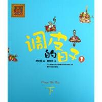调皮的日子(2下)/春风注音aoe名家名作