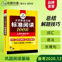 华研外语 大学英语四级标准阅读理解专项训练100篇备考2020.6 阅读理解+词汇+难句+全文翻译 可搭英语四级真题试