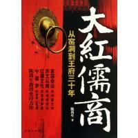 大红儒商(从窑洞到王府三十年)