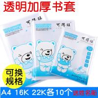 透明书皮书套A4 16K 22k各1包防水包书纸塑料书膜书本保护套加厚