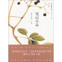 【二手旧书8成新】笔记小品 胡晓明,张炼红 海人民出版社 上海人民出版社 9787208146891