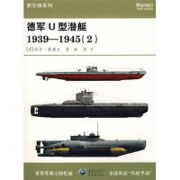 德军U型潜艇1939-1945(2)[英]格登・威廉生 重庆出版社