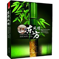 影响中国室内设计进程的188套样板房系列----东方风情(精选56套经典案例,为您展示具有东方特色的经典样板房)