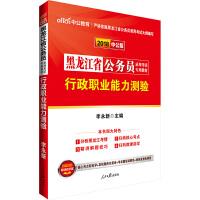 黑龙江公务员考试中公2018黑龙江省公务员录用考试专用考试行政职业能力测验