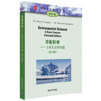 环境科学——全球关注的问题 (第13版) 培养批判性思维,从全球视角,学习环境科学的英文版优秀教材。