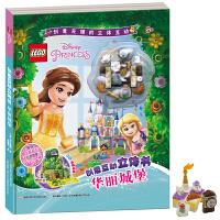 乐高迪士尼公主创意互动立体书 华丽城堡(附玩具)