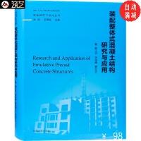 装配整体式混凝土结构研究与应用 郭正兴 等编著 东南大学出版 书籍