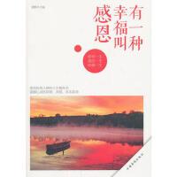 有一种幸福叫感恩(双色) 9787511342300 恩雅作 中国华侨出版社