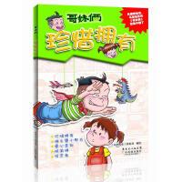 【正版包邮】珍惜拥有(哥妹俩 中文版漫画书) 作者:徐有利(马来西亚吉隆坡人) 少年儿童幽默漫画绘本亲子阅读图书小学儿