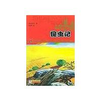 【二手旧书8成新】昆虫记 法布尔 浙江少年儿童出版社 9787534223662