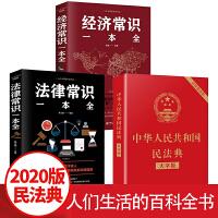 民法典2020年新版正版 中华人民共和国民法典大字版+法律常识一本全+经济常识一本全 实用版理解与适用法律书籍基础 法制