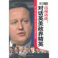 高端访谈:对话英美政界精英(英汉对照)