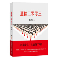韩寒:通稿二零零三(中国教育,你病好了吗?《通稿2003》修订版,17个话题新增30%内容。早恋,升学压力,高考作文…