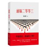 韩寒:通稿二零零三(中国教育,你病好了吗?《通稿2003》修订版,17个话题新增30%内容。早恋,升学压力,高考作文……学生共鸣度100%)