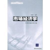 市场经济学――中国市场经济引论