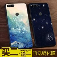 360N7手机套 360手机n7保护壳 360 N7 手机保护套 硅胶软全包磨砂个性创意潮男女外壳YT
