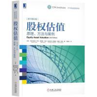 股权估值(原书第3版) 机械工业出版社