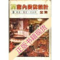 【二手旧书9成新】厨房・餐室・卫生间设计_史春珊等主编