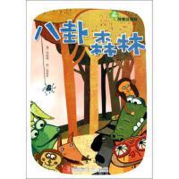 八卦森林/故事奇想树