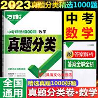 高中数理化生知识大全 2020pass绿卡图书 第7次修订 高中数理化生知识大全 高一高二高三高考通用版 高中数学知识