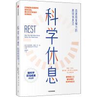 科学休息 迅速恢复精力的高效休息法 中信出版社