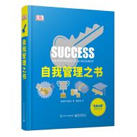 DK:自我管理之书(全彩)