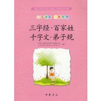 三字经百家姓千字文弟子规(大字读本 简繁参照)--中国孔子基金会传统文化教育分会测评指定校本教材
