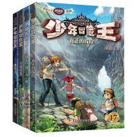 少年冒险王第五季(套装共4本)