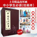 中国民间故事(红皮书)