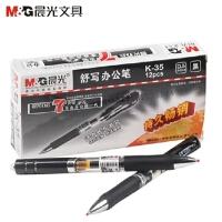 晨光文具 晨光中性笔k-35 按动中性笔K35 签字笔 按动水笔