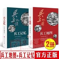 正版现货 2本合集 兵工地图+兵工记忆 人民出版社