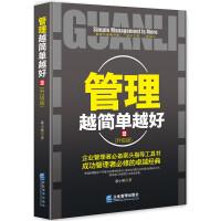全新正版图书 管理越简单越好:升级版2 慕小刚 企业管理出版社 9787516411995 人天图书专营店