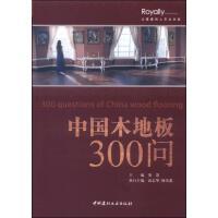 中国木地板300问荣慧 编中国建材工业出版社