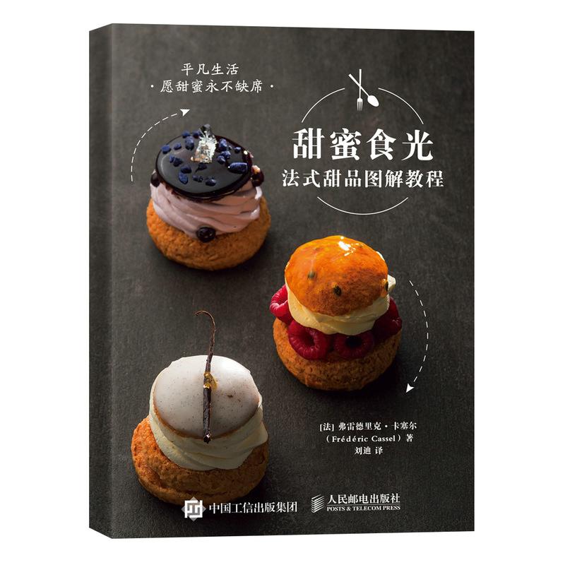 甜蜜食光 法式甜品图解教程 法国糕点协会会长教你做甜品 一本书学会法式蛋糕水果挞 拿破仑泡芙巧克力马卡龙