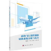 面向飞行器控制的切换系统分析与综合