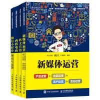 和秋叶一起学新媒体平台的运营与推广(套装共4册)
