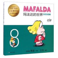 封面有磨痕-玛法达的世界:娃娃看天下8(五十周年珍藏版) [阿根廷] 季诺,三毛 9787532155712 上海文艺