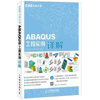ABAQUS工程实例详解 人民邮电出版社