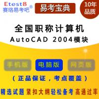 2019年全国职称计算机(AutoCAD 2004模块)易考宝典软件非考试教材用书模拟试卷章节练习考试题库新大纲考试指