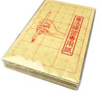 莫奈 8K开书法练习用纸/米字格宣纸/米字格/毛边纸 50张到70张12格/15格初学练字毛笔纸空白宣纸