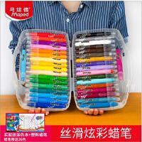 法国马培德丝滑炫彩棒36色儿童油画棒24色小学生安全水洗旋转蜡笔