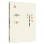 柴嵩岩子宫内膜异位症治验・柴嵩岩中医妇科临床经验丛书
