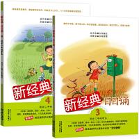 2册 新经典日日诵3-4 适合二年级学生 日有所诵 母语诵读 小学生2年级课外阅读书
