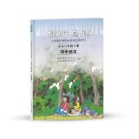 倾听鸟语:语文六年级上册同步阅读