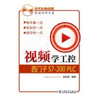 视频学工控 西门子S7-200 PLC