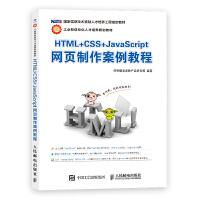 HTML+CSS+JavaScript网页制作案例教程 传智播客高教产品研发部 9787115296580-CX