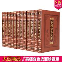 中国禁书文库 古代禁小说/名著/禁书/图文珍藏版皮面16开全12册