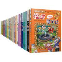 大中华寻宝记系列全套24册(1-24)含福建 二十一世纪出版社 等